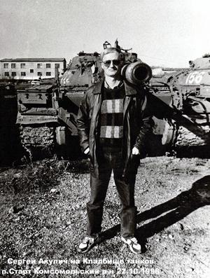 Журналист Сергей Акулич о себе - 1997