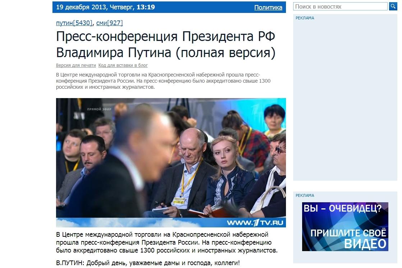 путин, пресс-конференция, интервью, акулич