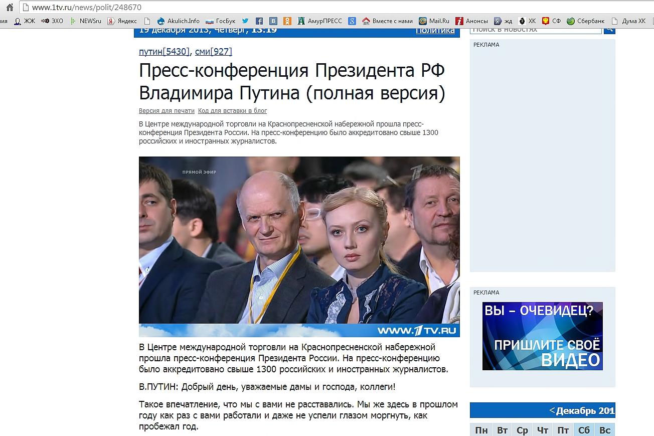 путин, пресс-конференция, акулич, интервью