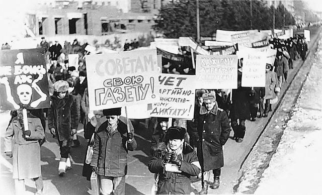 демонстрация в Комсомольске