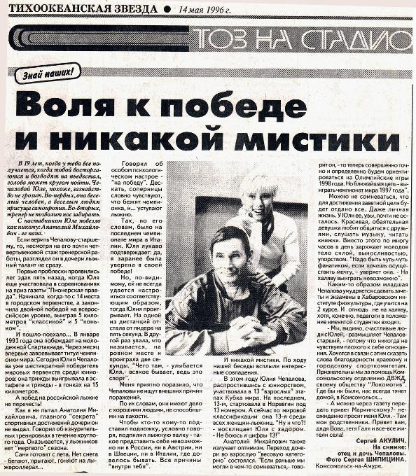 Анатолий Чепалов, Юлия Чепалова