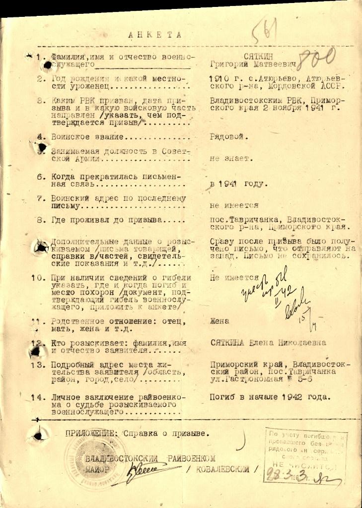 Григорий Сяткин - страница из Личного дела рядового Григория Сяткина - это все, что осталось от деда... И память.