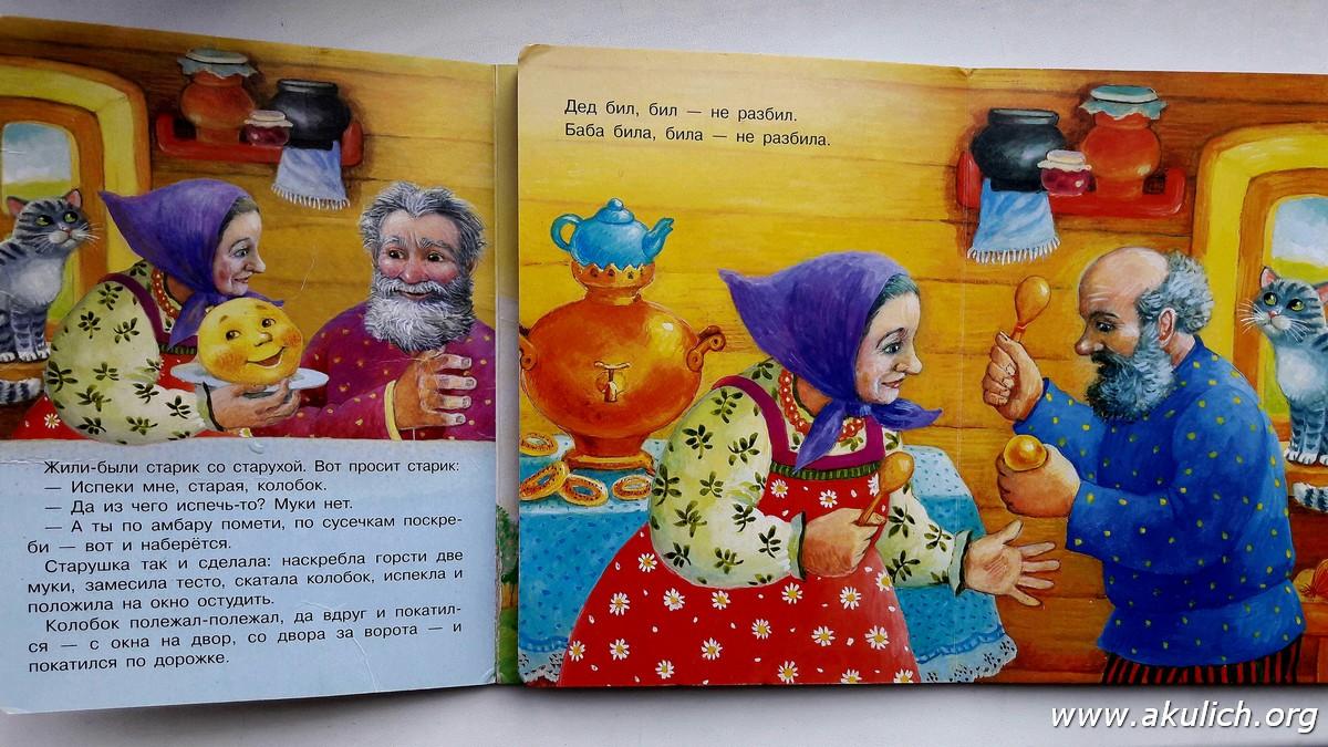 Бабка для сказки. Колобок и Курочка Ряба